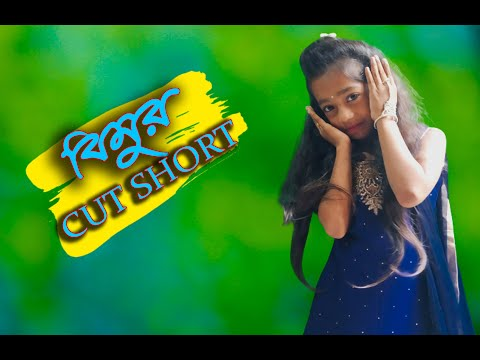 BIMUR CUT SHORT//বিমুর শুটিং//SHORT CUT TV //20220