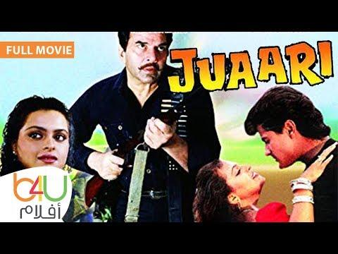 Juaari - FULL MOVIE | الفيلم الهندي جواري كامل مترجم للعربية - دارميندرا و عرمان كوهلي