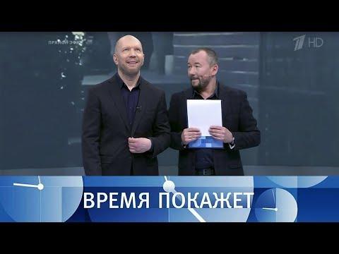 На территории России. Время покажет. Выпуск от 26.04.2018