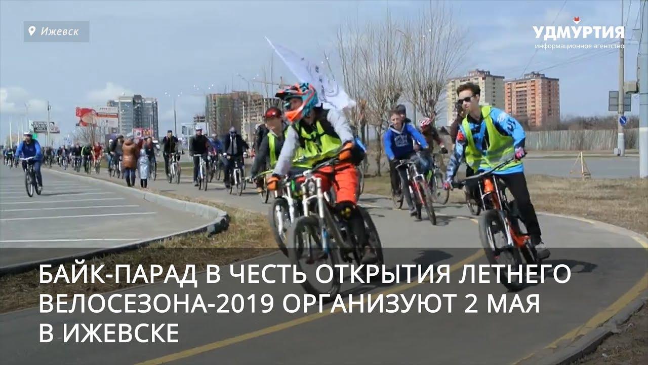 Открытие велосезона-2019 в Ижевске