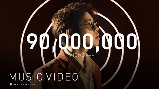 Good Morning Teacher - Atom ชนกันต์ [Official MV]