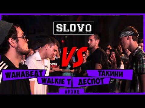Slovo (Краснодар): Wahabeat & Walkie T Vs Деспот & Такини (2015)