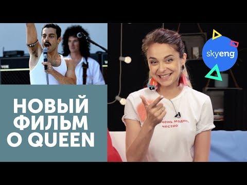 ЧТО НЕ ТАК c новым фильмом про Queen    Skyeng (видео)