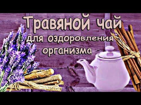 Травяной чай для оздоровления организма
