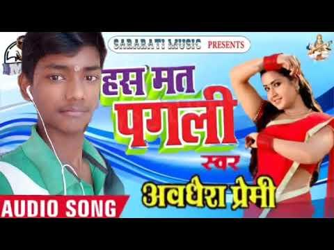 Rahul Kumar chal Hat Ja Ja Re Tu Kya Dil lagayega hasmat Pagli Pyar Ho Jayega