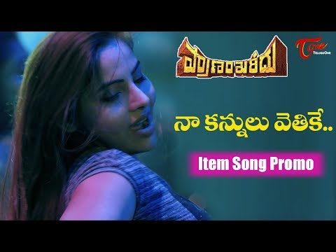 Pranam Khareedu Movie Item Song Promo | Prasanth | Taraka Ratna | Avantika | TeluguOne