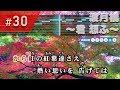 渡月橋 ~君 想ふ~ / 倉木麻衣 カラオケ【音程バー付 / 練習用】