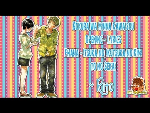 Bokura wa Minna Kawaisou ~ Opening | Lyrics | Fhana ~ Itsuka no, Ikutsuka no Kimi to no Sekai (видео)