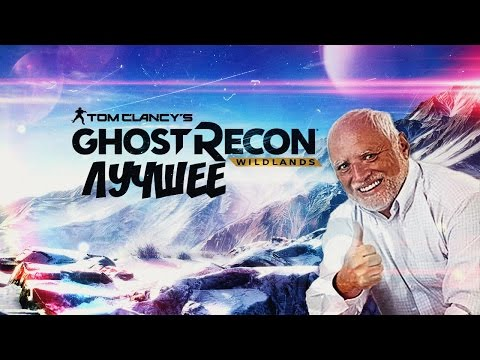ТИПА ТИПЫ - Ghost Recon: Wildlands ►BlackSilverUFA, JackShepard, ArtGamesLP