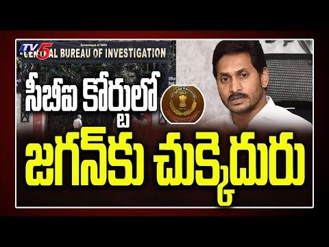 CBI Court BIG Shock to AP CM Jagan | Jagan Cases | ED Enquiry | YS Jagan Petition Rejects