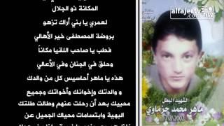الذكرى السنوية الرابعة عشر لاستشهاد ماهر محمد جزماوي