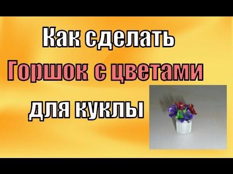 Как сделать цветок в горшке для куклы