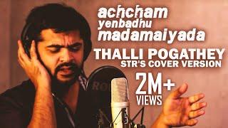 Thalli Pogathey – STR's Cover Version