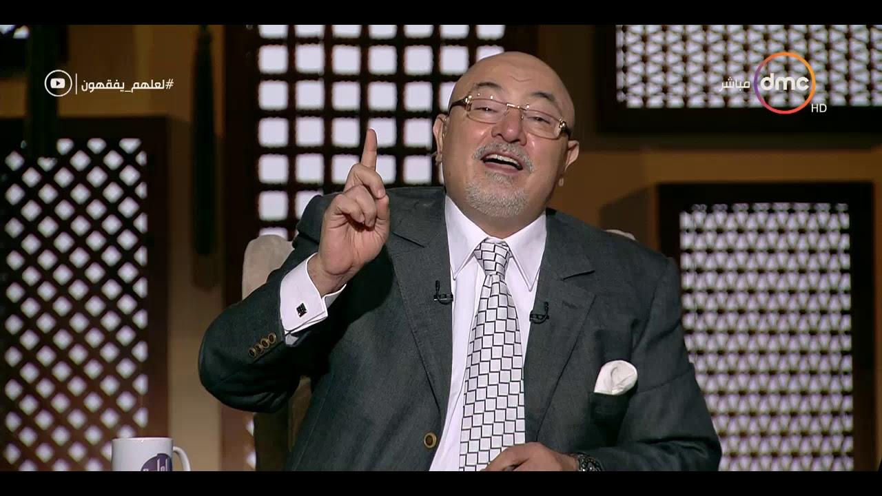 لعلهم يفقهون - الشيخ خالد الجندي يوضح من هم عباد الله المخلصين