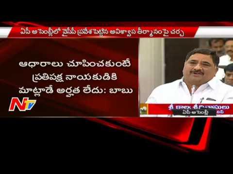 Kalva-Srinivas-Condemn-YS-Jagan-Comments-AP-Assembly-NTV