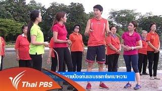 ข.ขยับ - การออกกำลังกายป้องกันและบรรเทาโรคเบาหวาน
