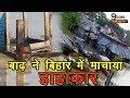 बाढ़ ने बिहार में माचाया हाहाकार, वीडियो देखकर खड़े हो जाएंगे रोंगटे...| Flood led people into..