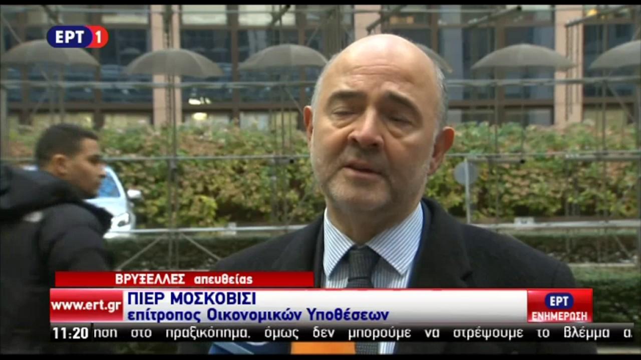 Μοσκοβισί: Θα έχουμε μία καλή πρόοδο στο Eurogroup