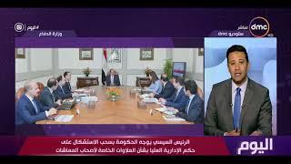 اليوم - الرئيس السيسي يوجه الحكومة بسحب الاستشكال على حكم الإدارية بشأن علاوات أصحاب المعاشات