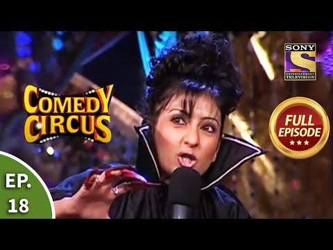 Comedy Circus - कॉमेडी सर्कस - Episode 18 - Full Episode
