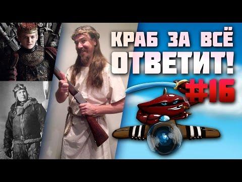 Краб за всё ответит 16 - DomaVideo.Ru
