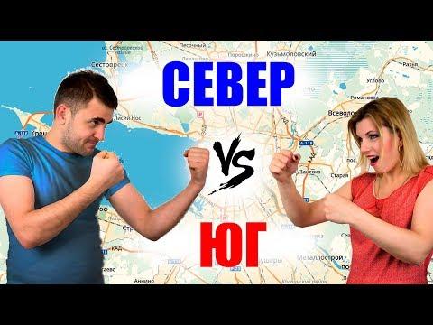 Санкт Петербург: ГДЕ ЛУЧШЕ ЖИТЬ? ч.1 СЕВЕР vs ЮГ | В ПИТЕРЕ ЖИТЬ| КАРТА СПБ| РАЙОНЫ СПБ| МЕТРО СПБ