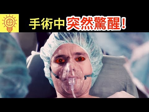 麻醉手術中突然驚醒!會發生什麼恐怖狀況!?