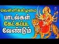Amman Power Full Songs | Best Tamil Devotional Songs