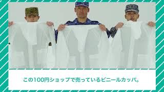 自衛隊式寒さ対策!100円ショップの『ある物』を服の下に着るだけ
