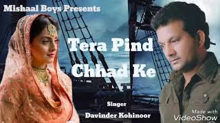 Download Lagu Tera Pind Chhad Ke | Davinder Kohinoor | Full Audio Song 2017 | Mishaal Boys Presents Mp3