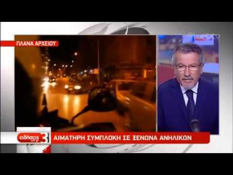 Συμπλοκή ανηλίκων αλλοδαπών σε ξενώνα της Αθήνας | 23/09/2019 | ΕΡΤ