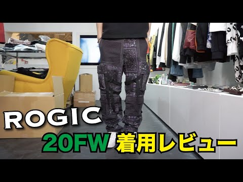 【新作レビュー】ROGIC 20FW / 名作ペイズリーパンツの最新カラー他