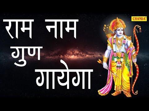 Video Ram Nam Gun Gayega | राम नाम गुण गायेगा | Parmod Kumar | Super Hit Ram Bhajan download in MP3, 3GP, MP4, WEBM, AVI, FLV January 2017
