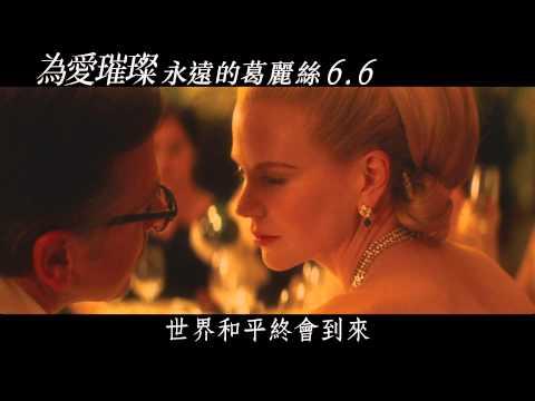 電影為愛催燦 : 永遠的葛莉絲 前導預告 6/6 上映