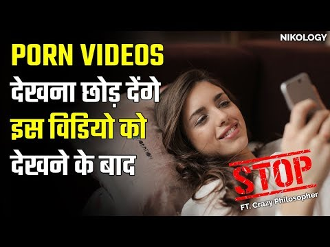 How To Stop Watching Porn Permanently Hindi  ft. Crazy Philosopher