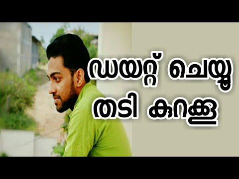 weight loss diet plan in malayalam - lose upto 10kgs very fast