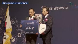 굿콘텐츠서비스 대상 우수상 수상 영예, '더강남'앱!