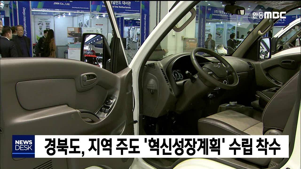 경북도, 지역 주도 혁신성장 착수