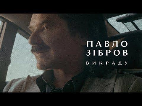 Легенда возвращается: новый клип Павла Зиброва порвал Youtube