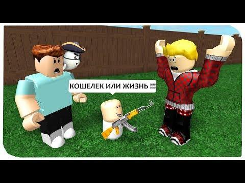 ПРИСМАТРИВАЮ ЗА ПРЕСТУПНЫМ РЕБЕНКОМ !!! | ROBLOX ПО РУССКИ |