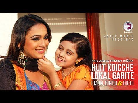 Video Huit Koicche Lokal Garite | Bangla Movie Song | Emon, Bindu, Dighi | PAJD | হুইত কইচ্ছে লোকাল গাড়িতে download in MP3, 3GP, MP4, WEBM, AVI, FLV January 2017