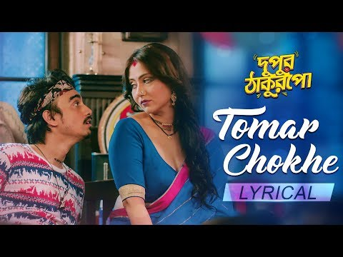 Download Tomar Chokhe | Latest Bengali Romantic Song | Dupur Thakurpo | Swastika | hoichoi | SVF Music HD Mp4 3GP Video and MP3