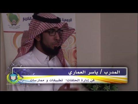 فن إدارة الحلقات القرآنية ياسر العماري