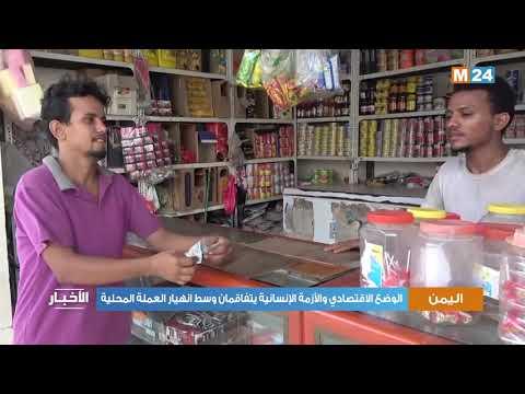 اليمن: الوضع الاقتصادي والأزمة الإنسانية يتفاقمان وسط انهيار العملة المحلية