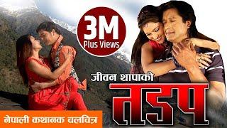 "Video Nepali Full Movie - ""TADAP"" || Rajesh Hamal || Dilip Rayamajhi || New Nepali Movie 2016 MP3, 3GP, MP4, WEBM, AVI, FLV Agustus 2018"