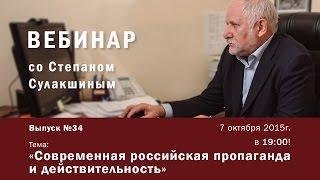 Современная российская пропаганда и действительность