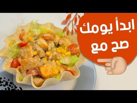 العرب اليوم - شاهد : طريقة إعداد قوالب سلطة السيزر