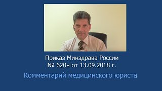 Приказ Минздрава России от 13 сентября 2018 года N 620н