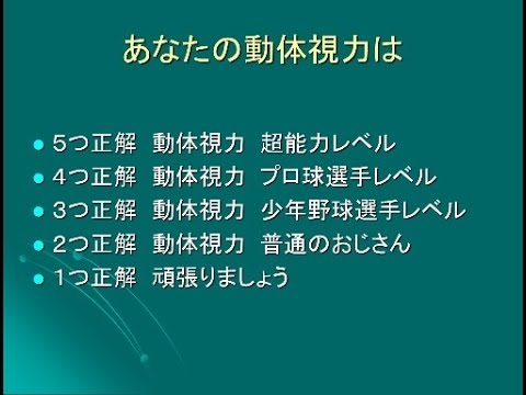 『一発勝負』動体視力テスト 【スポーツレベル診断】