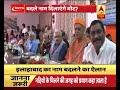 Kaun Jitega 2019: Allahabad Being Renamed As Prayagraj Invites Protest   ABP News - Video